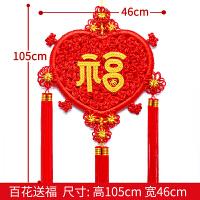 中国结大号心形玫瑰花福字喜字挂件家居装饰客厅玄关壁挂婚庆用