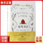 夜莺书店 [英]维罗妮卡・亨利(Veronica Henry) 王思宁 北京联合出版有限公司 978755960002