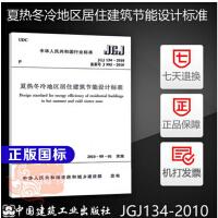正版国标 JGJ134-2010夏热冬冷地区居住建筑节能设计标准