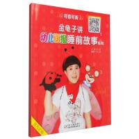 金龟子讲幼儿画报睡前故事系列-1,金波,中国少年儿童出版社【正版现货】