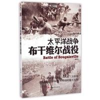 太平洋战争(布干维尔战役)/指文战史系列