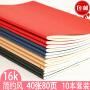16k缝线笔记本10本装 简约牛皮纸封面大本子 b5网格本大号方格记事本空白速写本