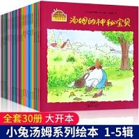 小兔汤姆系列 全套30册一+二+三+四+五辑儿童图画书 小兔汤姆系列 第一辑 第二辑 第三辑 第四辑 第五辑 全30册