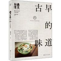遇见台湾地区古早的味道 百花洲文艺出版社有限责任公司