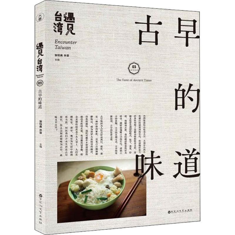 遇见台湾古早的味道 百花洲文艺出版社有限责任公司 【文轩正版图书】