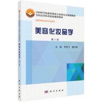 美容化妆品学(第2版) 李雪飞,晏志勇 科学出版社