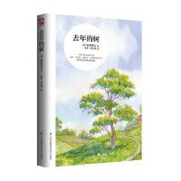 去年的树:日本天才儿童文学家――新美南吉经典名作选集! [日]新美南吉 彭懿 周龙梅译 凤凰含章出品 97875537