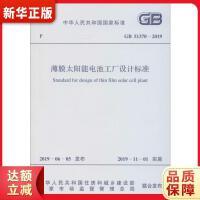 薄膜太阳能电池工厂设计标准 GB 51370-2019 不详 中国计划出版社9787208122048【新华书店 正版