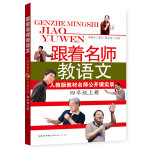 跟着名师教语文  人教版教材名师公开课实录(4年级上)