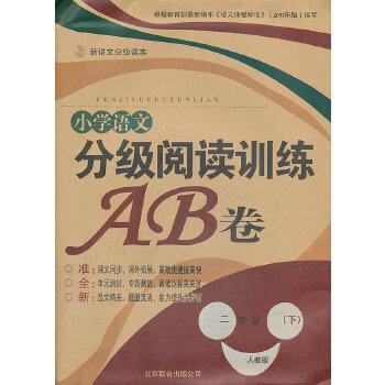 分级阅读训练AB卷二年级下册