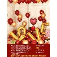 家居生活用品创意婚房婚庆装饰生日场景布置浪漫婚礼结婚气球套餐