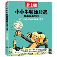 联合天畅:小小牛顿幼儿馆故事绘本系列.认识大自然