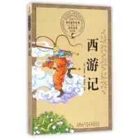 西游记(彩图版)/中华国学经典必读书系/语文新课标必读丛书
