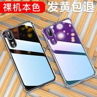 华为p20手机壳p30pro保护套nova3透明4硅胶3e全包p10plus防摔mate20pro荣 华为p30 超薄