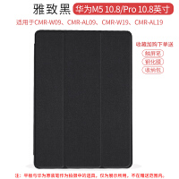 华为平板电脑M5青春版保护套10.8英寸C5皮套M5 8.4英寸新款M5 8英寸全包边防摔卡通M5 【华为M5 pro