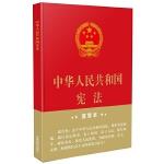 中华人民共和国宪法 宣誓本(16开精装大字版)