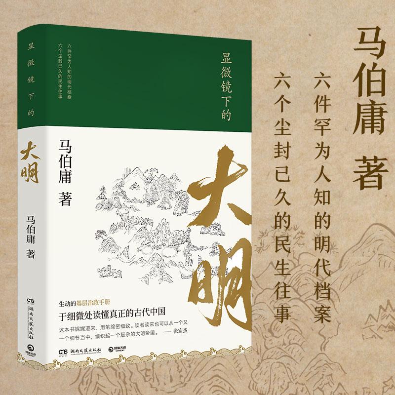 显微镜下的大明(马伯庸著,全新明朝历史书) 六件罕为人知的明代档案,六个尘封已久的民生往事,生动的基层治政手册,于细微处读懂真正的古代中国