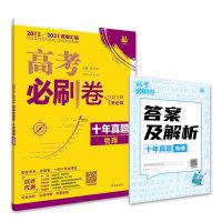 高考必刷卷十年真题物理(通用版)2012-2021高考真题卷汇编 理想树2022版