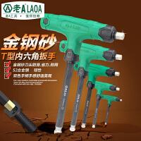老A(LAOA)进口S2金钢砂T型内六角扳手 加长内六角螺丝刀 6角六方扳手