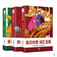 格林童话+伊索寓言+安徒生童话全集正版书中英文对照英汉双语故事书 英文版原版翻译中文青少年版 小学生课外读物少儿童图书