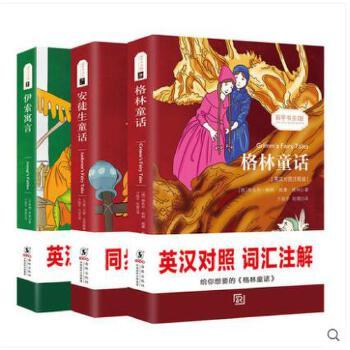 格林童话+伊索寓言+安徒生童话全集正版书中英文对照英汉双语故事书 英文版原版翻译中文青少年版 小学生课外读物少儿童图书 全新正版当天发货