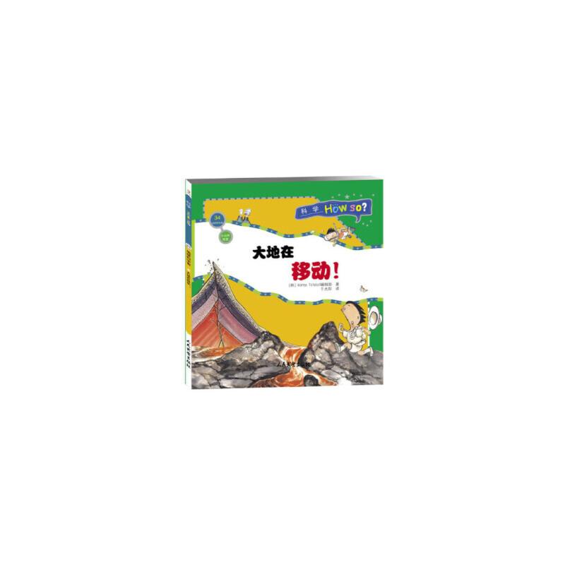 科学How So (地球和宇宙篇)火山和地震:大地在移动! 新书店购书无忧有保障!