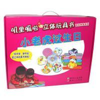 """叽里呱啦立体玩具书---小老虎过生日(适合3-6岁,""""赠""""指导光盘;是国内专家为中国宝宝研发的亲子立体玩具书,激发宝宝"""