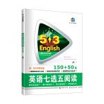 曲一线 高考英语 英语七选五阅读150+50篇 高一 53英语新题型系列图书五三(2021)