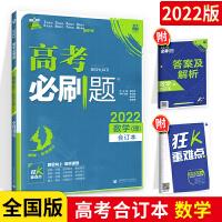 2020高考必刷题合订本 理科数学 高3高三高考理数总复习 各版本通用 高中数学专题训练 高考真题练习 67高考自主复