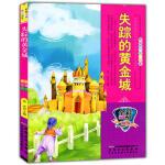 全彩注音内文彩绘世界童话大王:失踪的黄金城