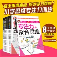 全8册小学生专注力思维训练书籍7-8-10-12岁二三四年级趣味数学逻辑拓展训练题天天练培养儿童孩子的奥数记忆注意力智