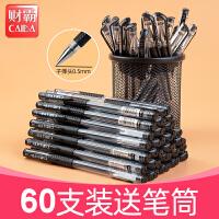中性笔批发写字笔创意简约碳素笔黑笔0.5黑色中性笔ins考试专用红笔学生用水性笔水笔圆珠笔芯签字笔中心笔