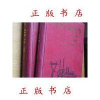 电气卷 电力工业标准汇编( 上下册)1999(正版)中国电力出版社(放心下单保证质量有发票)