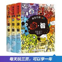 快乐启智365(共三册,可以学一年的益智涂色绘画书)