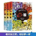 快乐启智365(共三册)