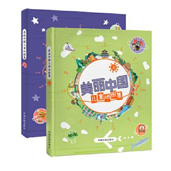 美丽中国儿童地图集(上下册)