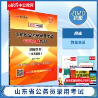 中公教育2020山东省公务员考试用书专项突破教材数量关系全真题库