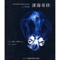 【二手旧书9成新】 深海奇珍(法)露芙安 ,洪萍凰,李雅娟中国科学技术出版社