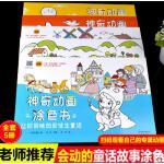神奇动画涂色书全套5册可以动起来的动画效果童话故事书绘本儿童3-6周岁涂色书三只小猪安徒生童话故事书创意涂色绘画儿童动