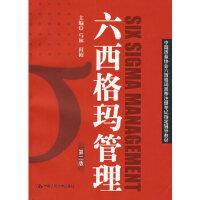 【新书店正版】六西格玛管理(第二版)马林,何桢中国人民大学出版社9787300057545