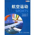 航空运动――通用航空丛书(美)戈耶 ,航空世界杂志社9787801836632航空工业出版社