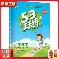 小儿郎 5・3天天练 小学数学 6年级 上册 BSD 2019 不详 教育科学出版社9787504197894【新华书