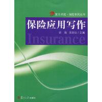 复旦卓越 保险系列丛书:保险应用写作