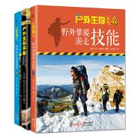 户外生存系列套装(全三册)