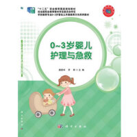 0-3岁婴儿护理与急救