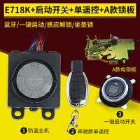 电动车蓝牙APP智能防盗报警器手机一键启动遥控座垫锁SN6523