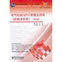 【旧书二手书8成新】电气控制与PLC原理及应用(欧姆龙机型)(第4版) 程周 电子工业出版社9787121153204