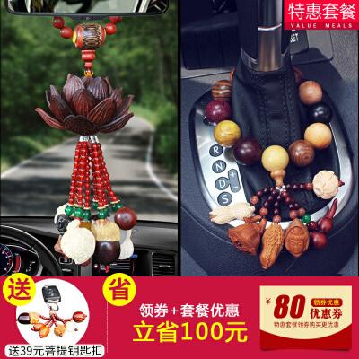 汽车挂件莲花饰品菩提子车内用品男女保平安符挂饰吊坠后视镜