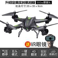 ?遥控飞机航拍无人机高清专业航模玩具充电儿童超长续航飞行器