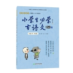 小学生必学古诗文129篇(下65-129篇义教1至6年级适用)